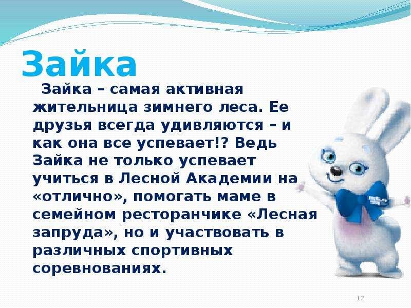 Зайка Зайка – самая активная жительница зимнего леса. Ее друзья всегда удивляются – и как она все ус