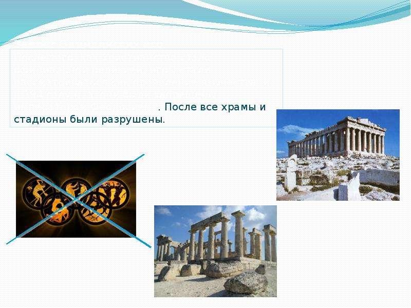 Как зародились Олимпийские игры, слайд 3