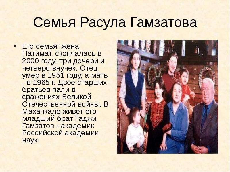 Поздравления от расула гамзатова