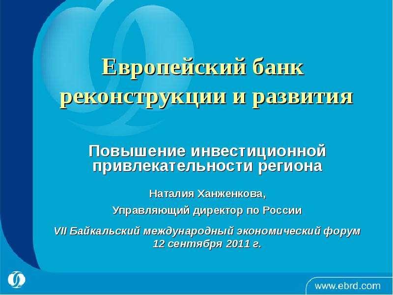 Презентация Европейский банк реконструкции и развития