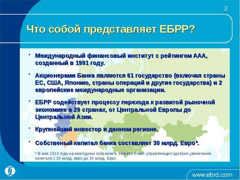 Что собой представляет ЕБРР? Международный финансовый институт с рейтингом AAA, созданный в 1991 год