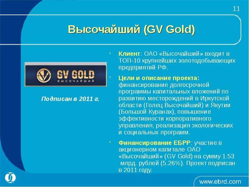 Высочайший (GV Gold)