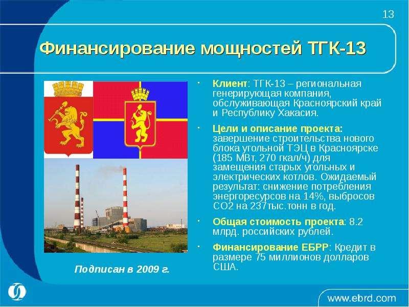 Финансирование мощностей ТГК-13 Клиент: ТГК-13 – региональная генерирующая компания, обслуживающая К