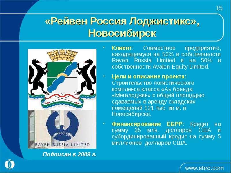 «Рейвен Россия Лоджистикс», Новосибирск