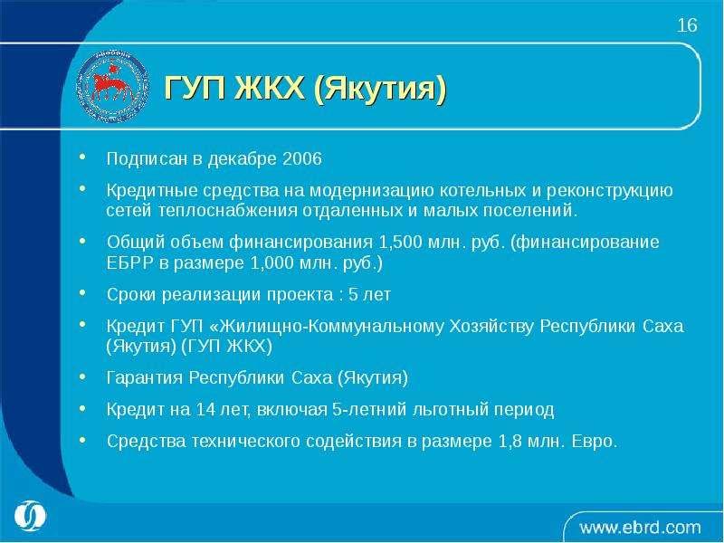 ГУП ЖКХ (Якутия)