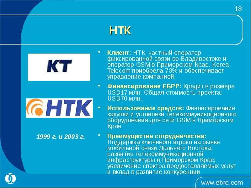 НТК Клиент: НТК, частный оператор фиксированной связи во Владивостоке и оператор GSM в Приморском Кр