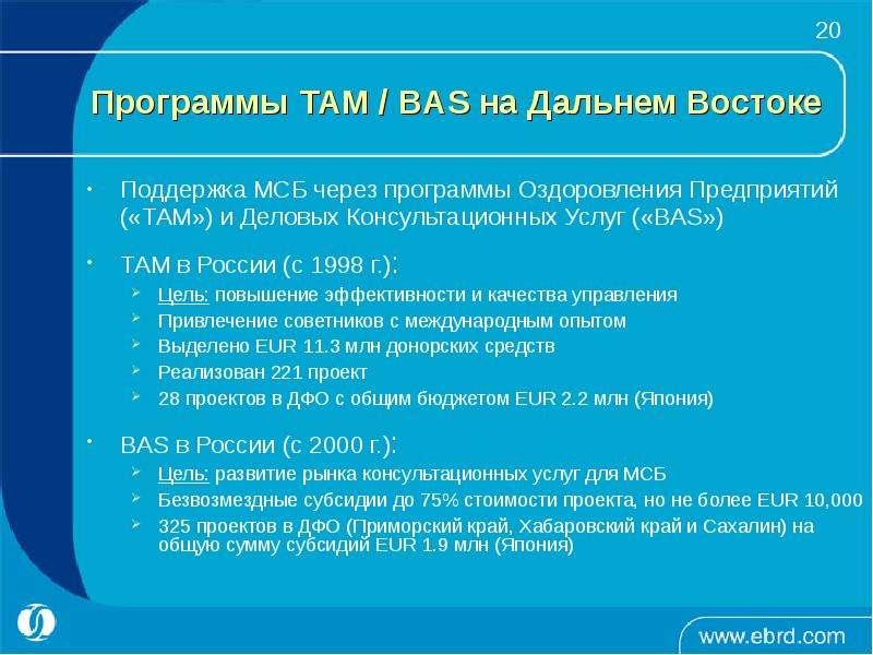 Программы TAM / BAS на Дальнем Востоке Поддержка МСБ через программы Оздоровления Предприятий («ТАМ»