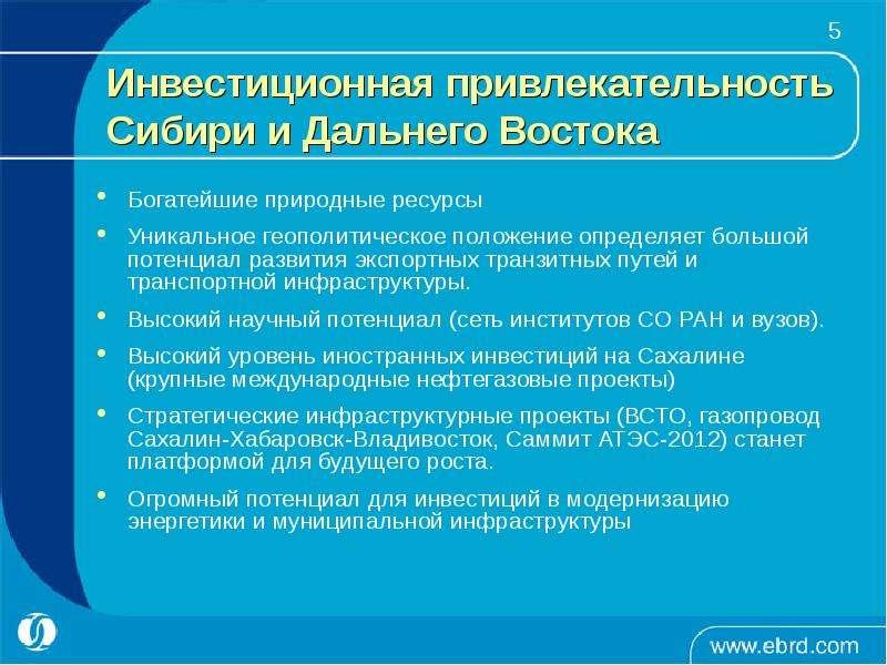 Инвестиционная привлекательность Сибири и Дальнего Востока Богатейшие природные ресурсы Уникальное г