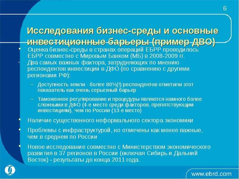 Оценка бизнес-среды в странах операций ЕБРР проводилось ЕБРР совместно с Мировым Банком (МБ) в 2008-