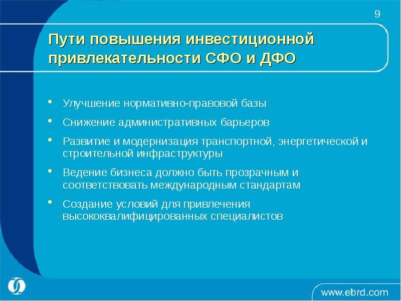 Пути повышения инвестиционной привлекательности СФО и ДФО Улучшение нормативно-правовой базы Снижени