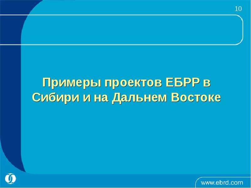 Примеры проектов ЕБРР в Сибири и на Дальнем Востоке