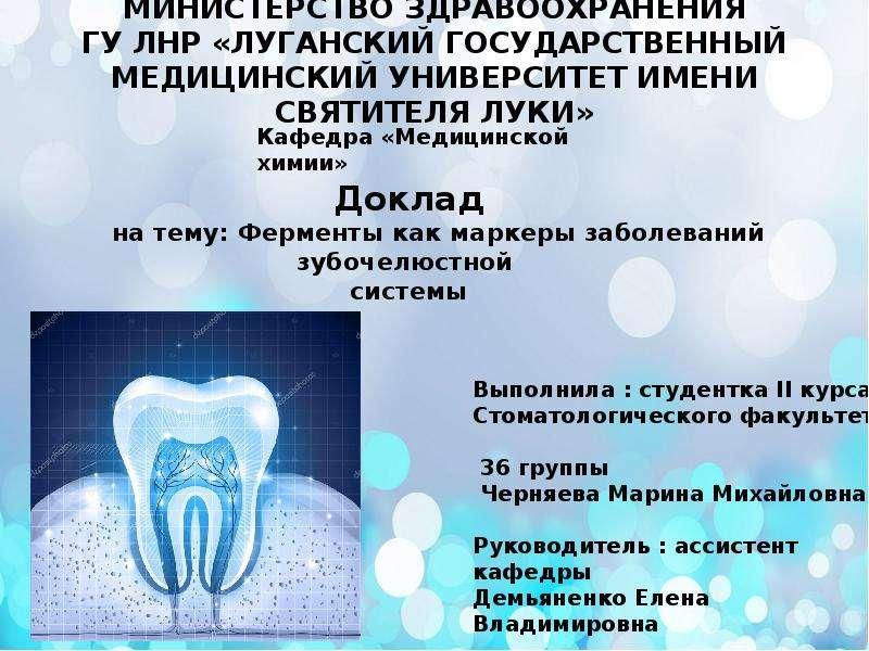 Презентация Ферменты как маркеры заболеваний зубочелюстной системы