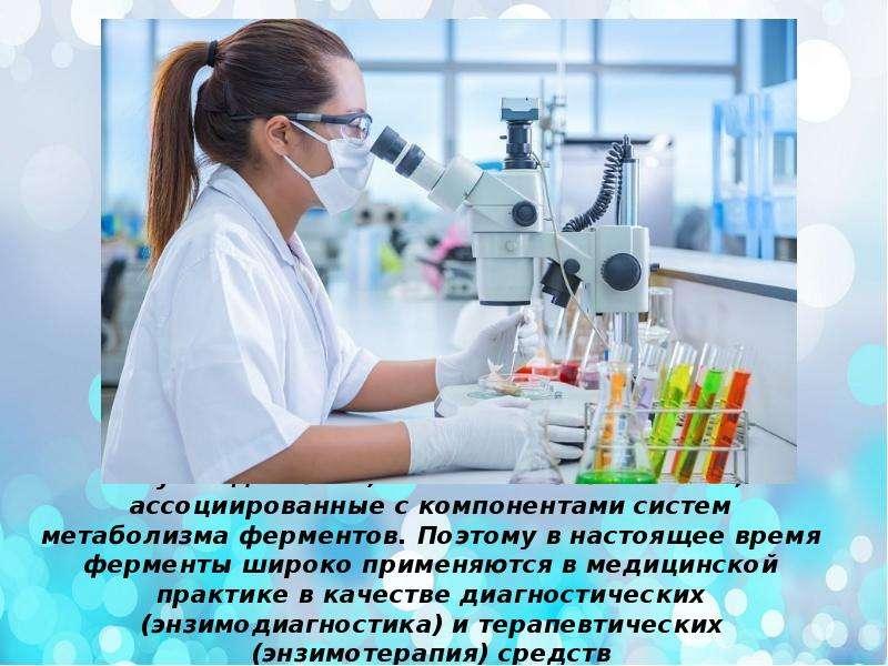 Научно доказано, что многие заболевания, ассоциированные с компонентами систем метаболизма ферментов