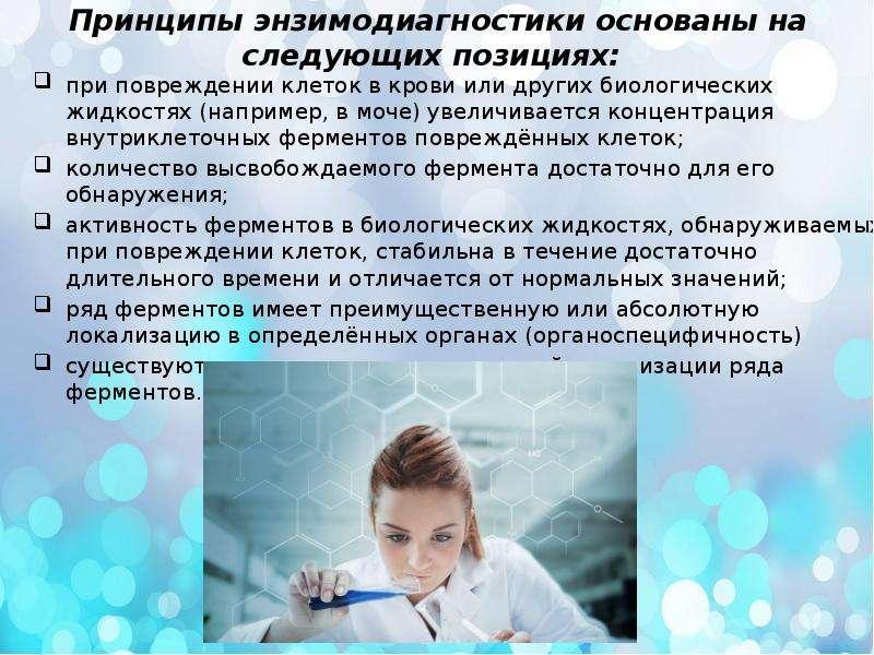 Принципы энзимодиагностики основаны на следующих позициях: при повреждении клеток в крови или других