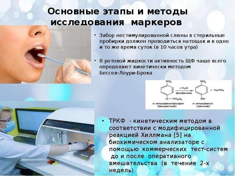 Основные этапы и методы исследования маркеров Забор нестимулированной слюны в стерильные пробирки до