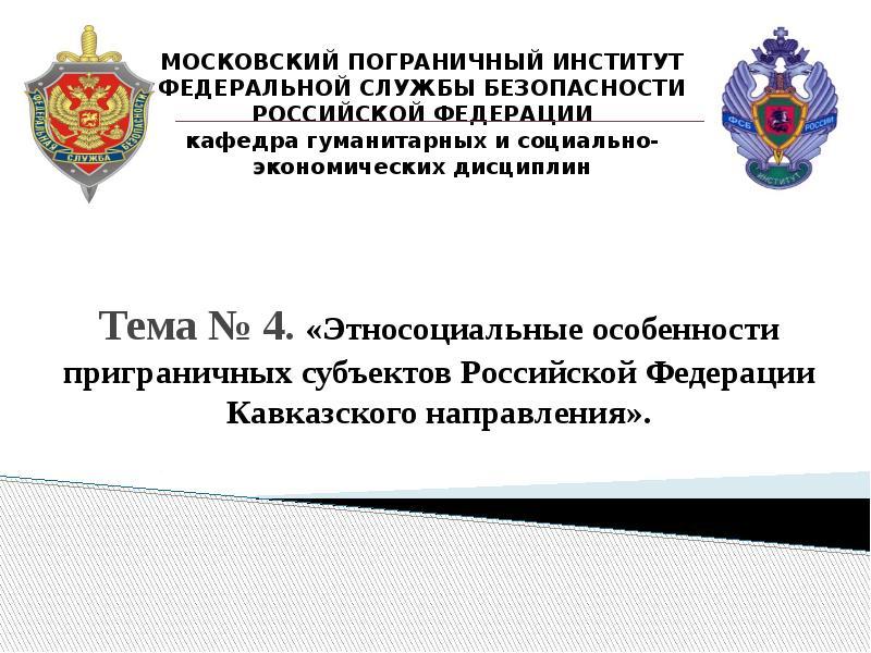 Презентация Этносоциальные особенности приграничных субъектов Российской Федерации Кавказского направления