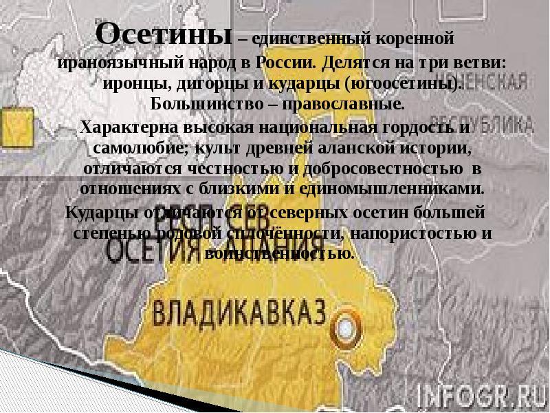 Осетины – единственный коренной ираноязычный народ в России. Делятся на три ветви: иронцы, дигорцы и