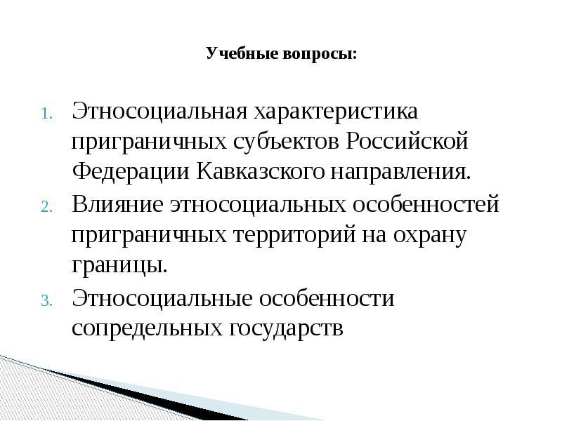 Учебные вопросы: Этносоциальная характеристика приграничных субъектов Российской Федерации Кавказско