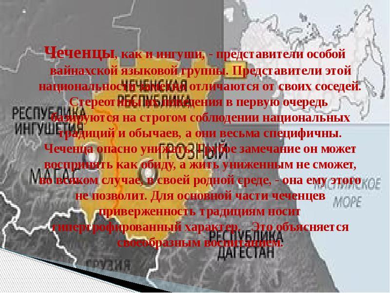 Чеченцы, как и ингуши, - представители особой вайнахской языковой группы. Представители этой национа