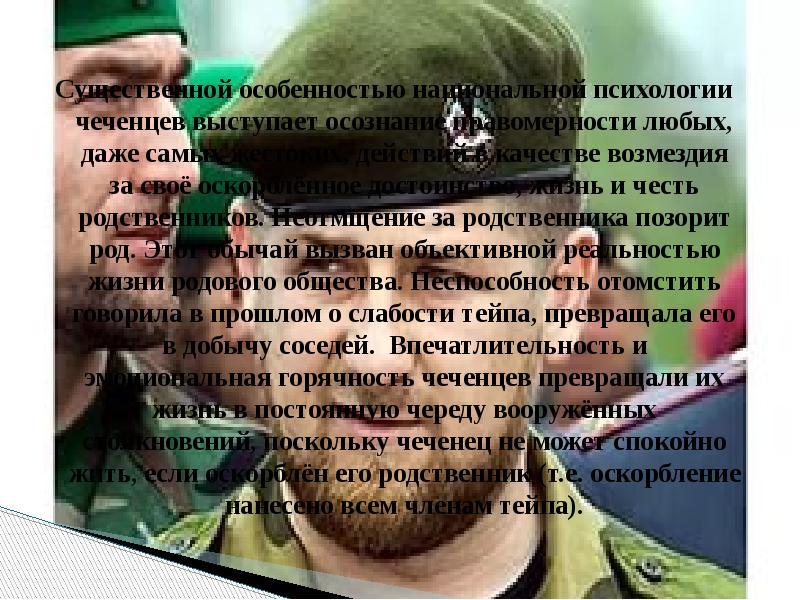 Существенной особенностью национальной психологии чеченцев выступает осознание правомерности любых,