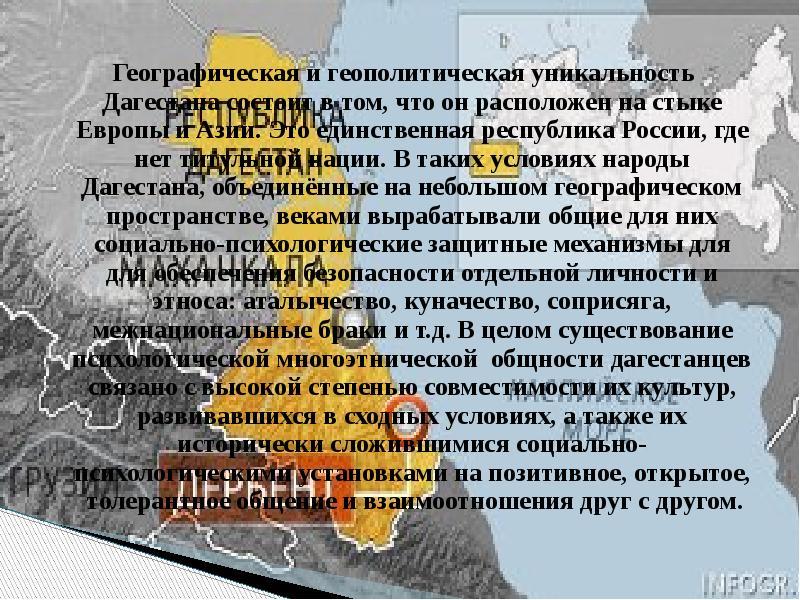 Географическая и геополитическая уникальность Дагестана состоит в том, что он расположен на стыке Ев