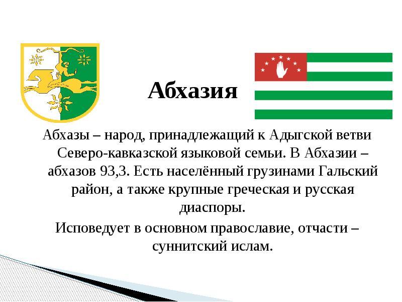 Абхазы – народ, принадлежащий к Адыгской ветви Северо-кавказской языковой семьи. В Абхазии – абхазов