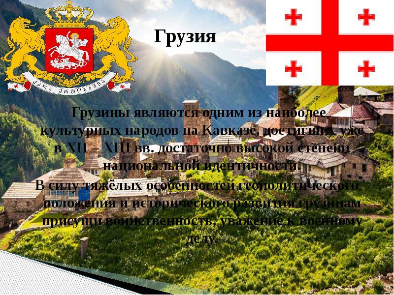 Грузины являются одним из наиболее культурных народов на Кавказе, достигших уже в XII – XIII вв. дос