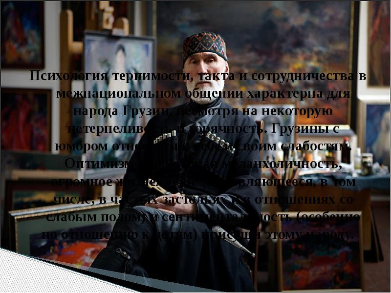 Психология терпимости, такта и сотрудничества в межнациональном общении характерна для народа Грузии