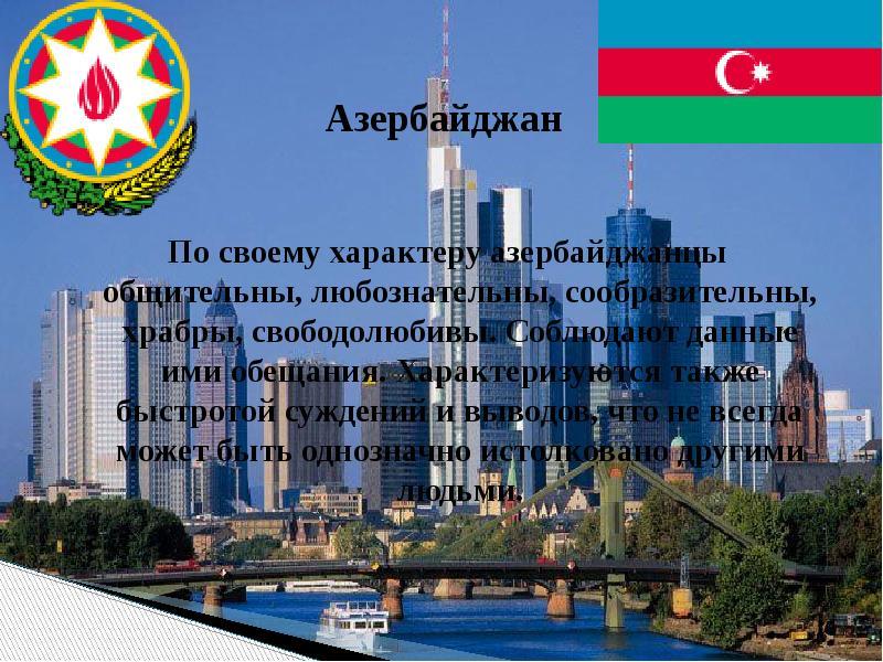 По своему характеру азербайджанцы общительны, любознательны, сообразительны, храбры, свободолюбивы.