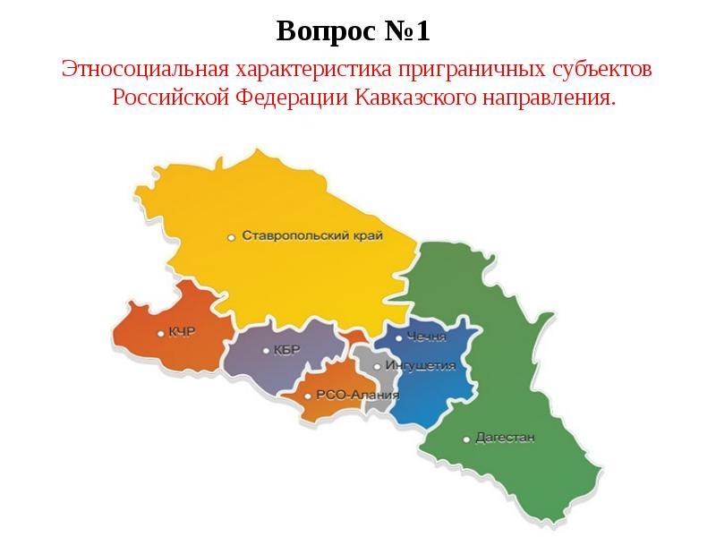 Вопрос №1 Этносоциальная характеристика приграничных субъектов Российской Федерации Кавказского напр