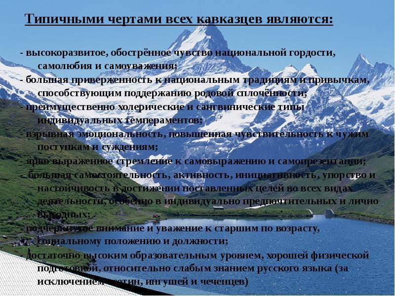 Типичными чертами всех кавказцев являются: Типичными чертами всех кавказцев являются: - высокоразвит