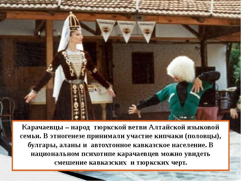 Карачаевцы – народ тюркской ветви Алтайской языковой семьи. В этногенезе принимали участие кипчаки (