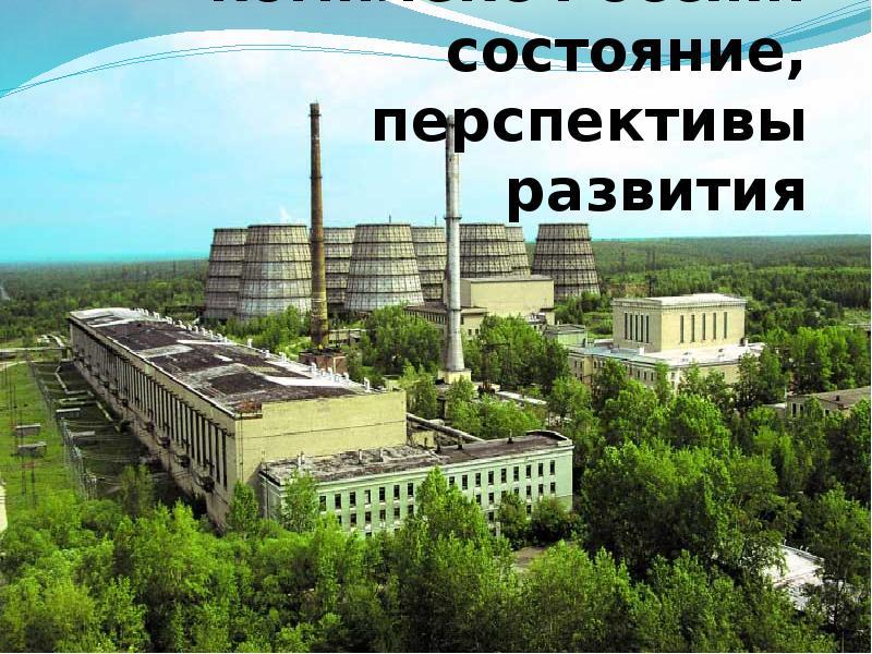 Презентация Химический комплекс России. Состояние, перспективы развития