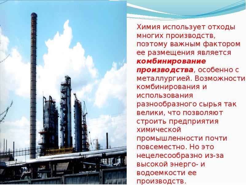 Химия использует отходы многих производств, поэтому важным фактором ее размещения является комбиниро