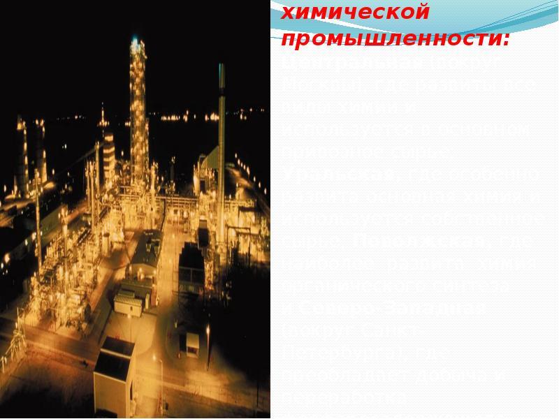Химический комплекс России. Состояние, перспективы развития, слайд 13