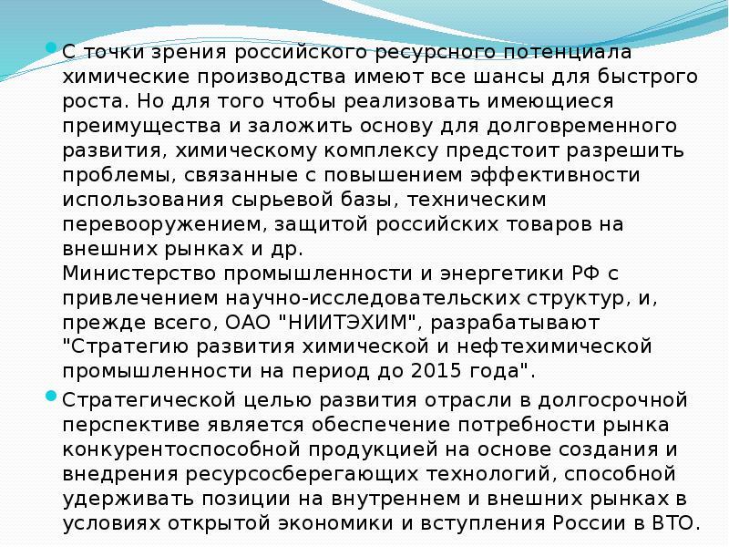 С точки зрения российского ресурсного потенциала химические производства имеют все шансы для быстрог