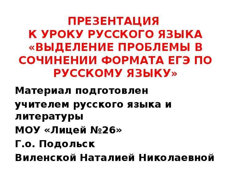 Презентация Выделение проблемы в сочинении формата ЕГЭ по русскому языку