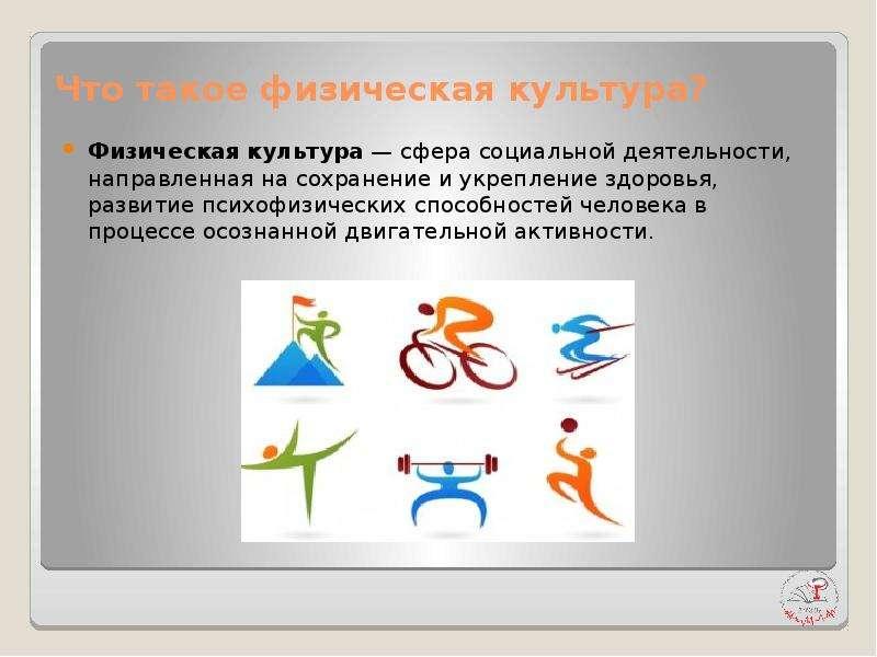 Что такое физическая культура? Физическая культура — сфера социальной деятельности, направленная на