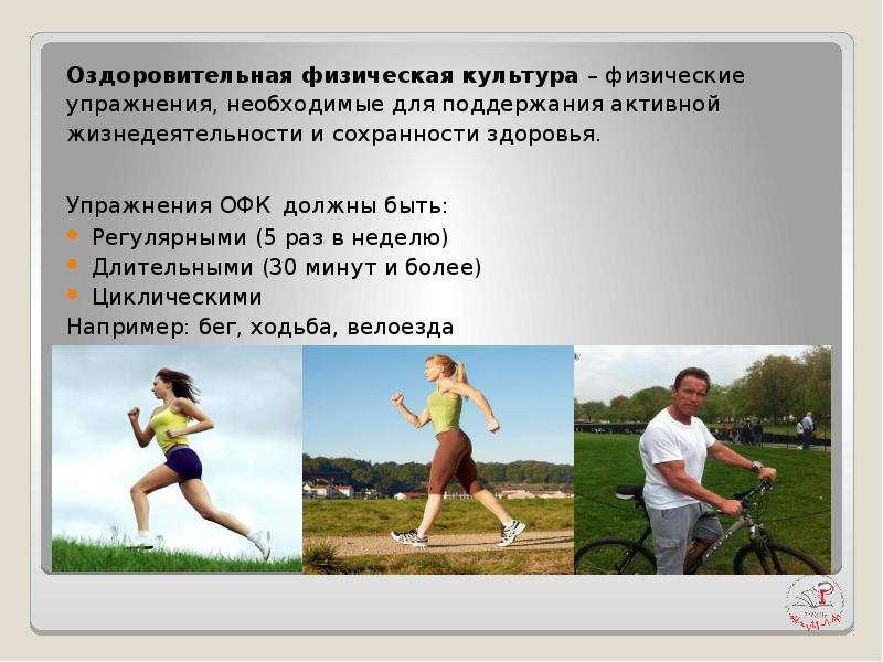 Оздоровительная физическая культура – физические Оздоровительная физическая культура – физические уп