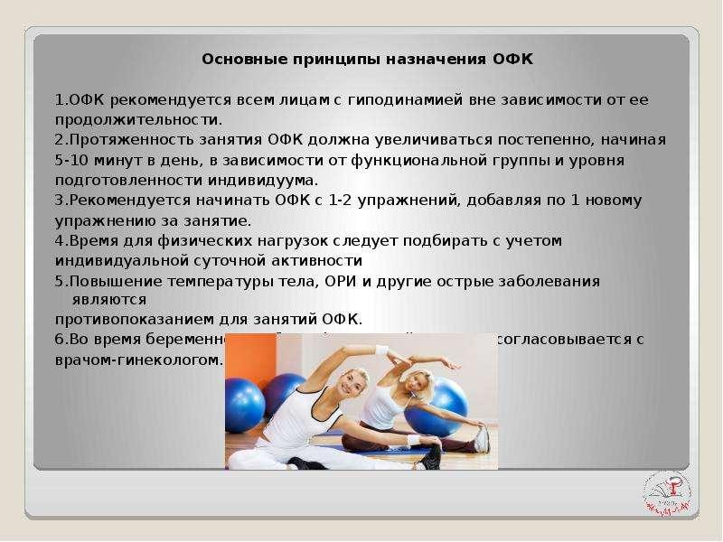 Основные принципы назначения ОФК Основные принципы назначения ОФК 1. ОФК рекомендуется всем лицам с