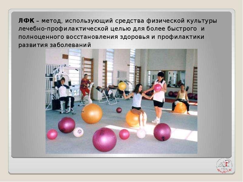ЛФК – метод, использующий средства физической культуры ЛФК – метод, использующий средства физической