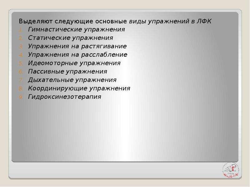 Выделяют следующие основные виды упражнений в ЛФК Выделяют следующие основные виды упражнений в ЛФК