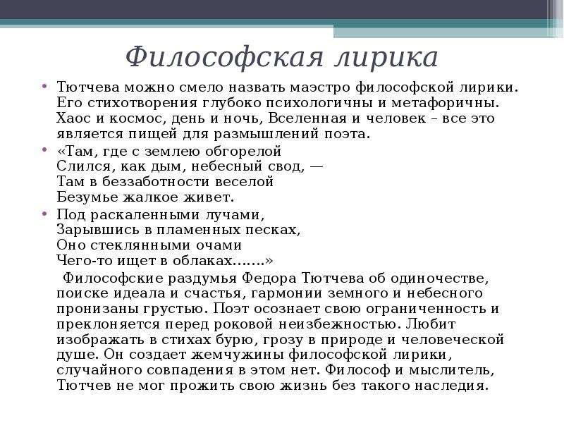 февраль нас поэты философы стихи танковых