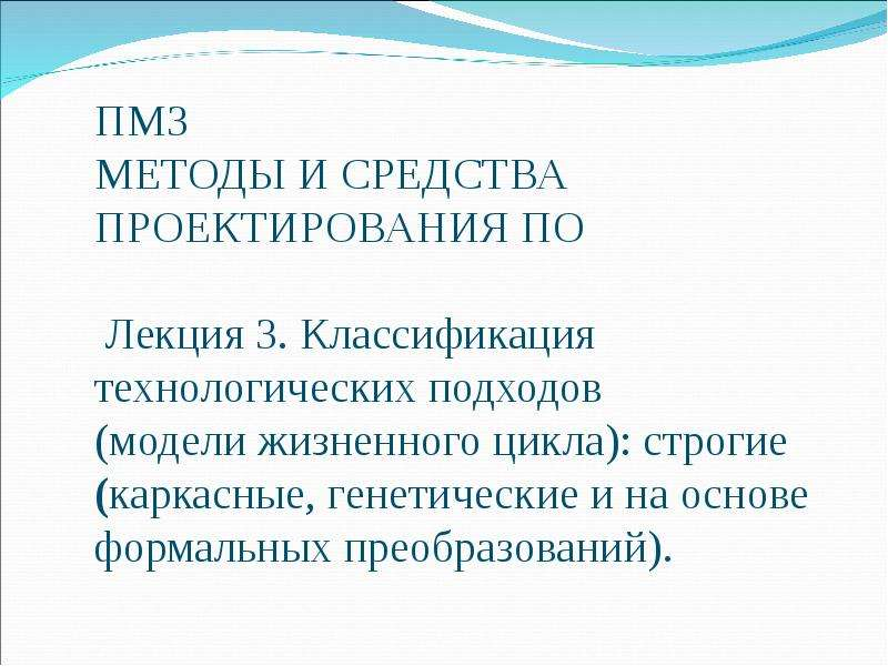 Презентация Классификация технологических подходов: строгие (каркасные, генетические и на основе формальных преобразований)