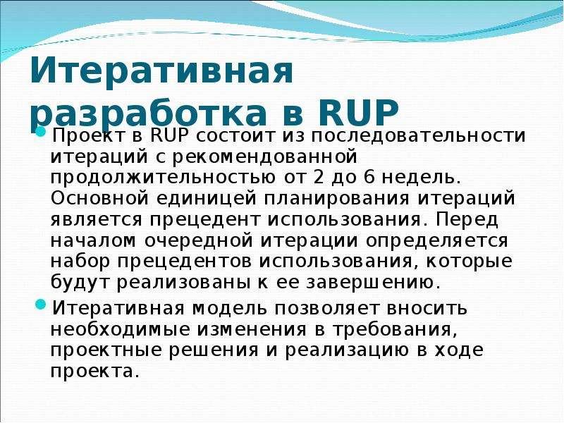 Итеративная разработка в RUP Проект в RUP состоит из последовательности итераций с рекомендованной п