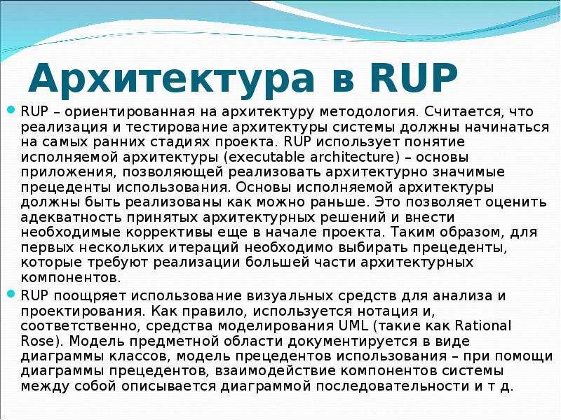 Архитектура в RUP RUP – ориентированная на архитектуру методология. Считается, что реализация и тест