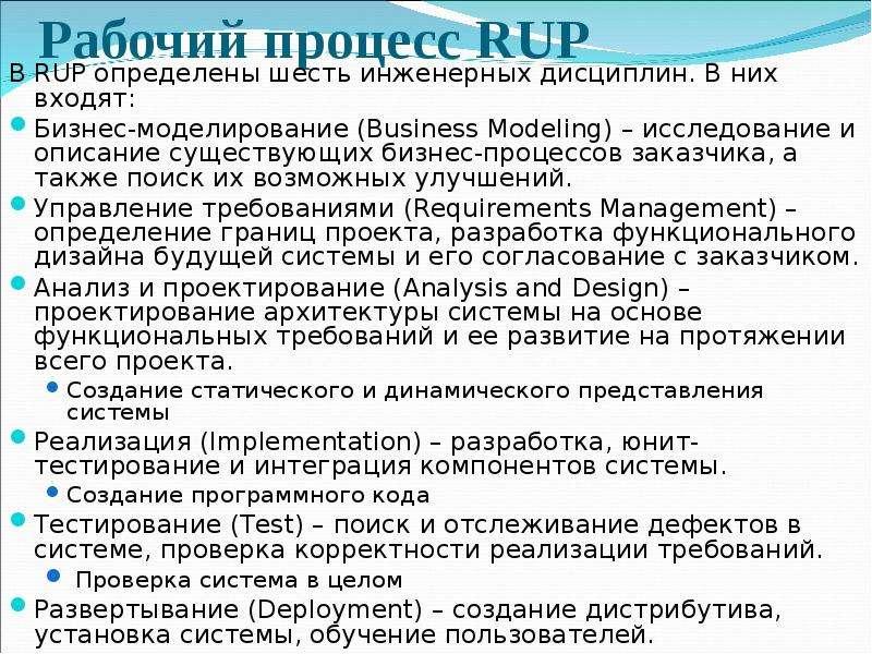 Рабочий процесс RUP В RUP определены шесть инженерных дисциплин. В них входят: Бизнес-моделирование