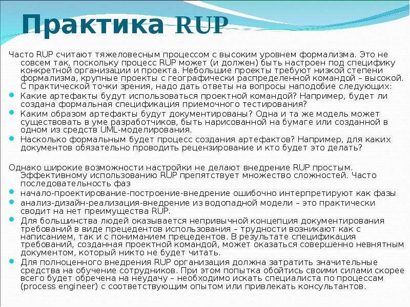 Практика RUP Часто RUP считают тяжеловесным процессом с высоким уровнем формализма. Это не совсем та