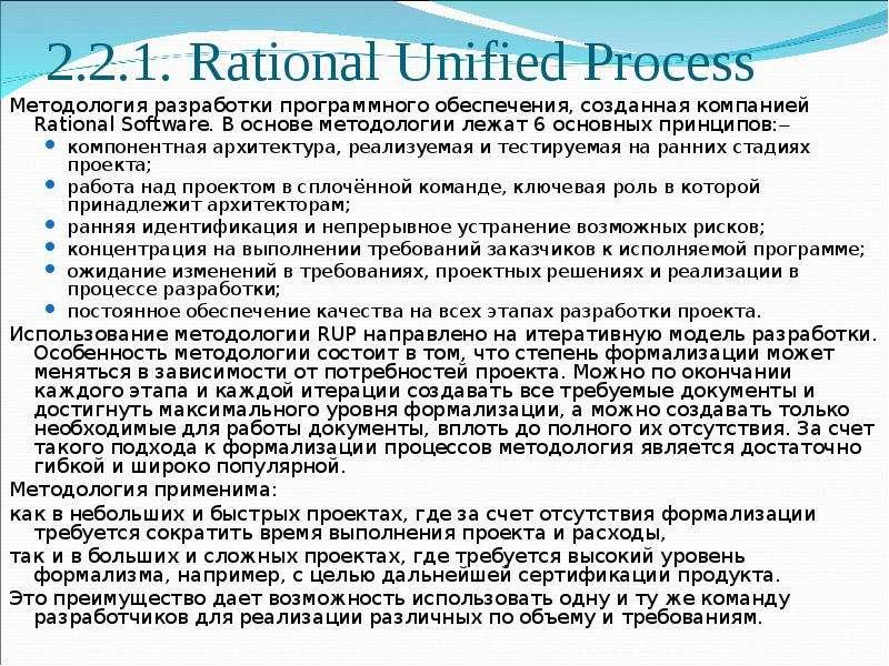 2. 2. 1. Rational Unified Process Методология разработки программного обеспечения, созданная компани