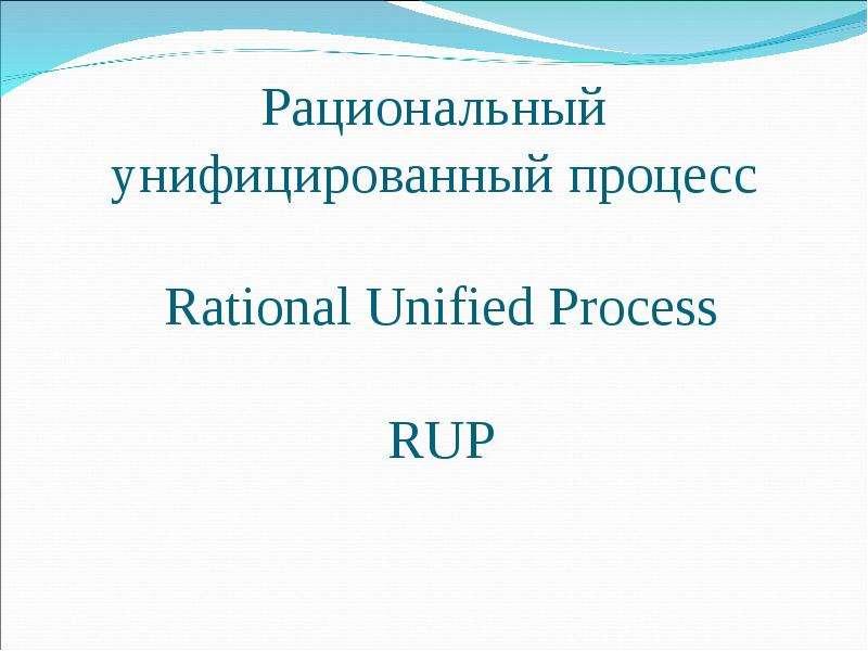 Рациональный унифицированный процесс Rational Unified Process RUP